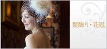 髪飾り・花冠 ウェディング ブライダル 結婚式