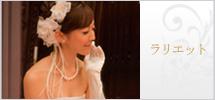 ラリエット ウェディング ブライダル 結婚式