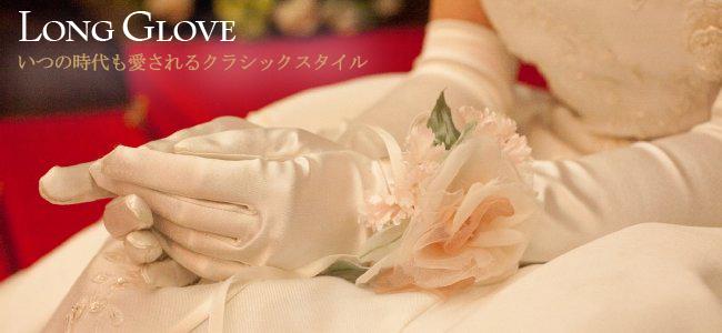 ロンググローブ ウェディング ブライダル 結婚式