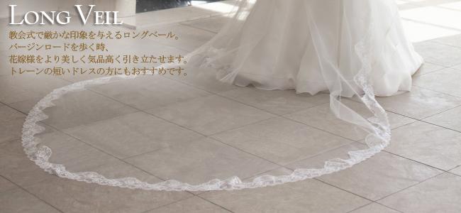 ロングベール ウェディング ブライダル 結婚式