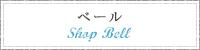 SHOP BELL�������ǥ��١���