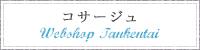 WEB SHOP探検隊 コサージュ