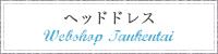 WEB SHOP探検隊 ヘッドドレス