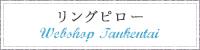 WEB SHOP探検隊 リングピロー